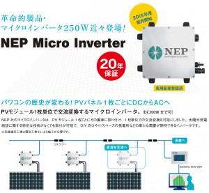 micro_inverter1